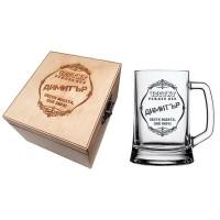 Гравирана халба за бира в дървена кутия с Вашето име!