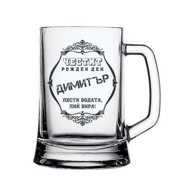 Гравирана халба за бира с име за имен ден/рожден ден