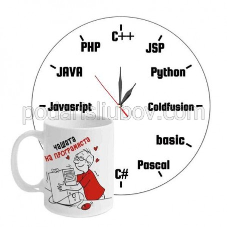 "Комплект ""2 в 1 за програмист"" -  стенен часовник и керамична чаша"