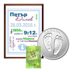 """Комплект 3 в 1 """"Добре Дошъл на Света"""" - сребърна монета, рамка с данни и картичка"""