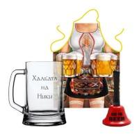 """Комплект """"Бира 3 в 1"""" - престилка, гравирана халба и звънец за бира!"""