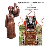 """Комплект Народна носия - с престилка и бутилка """"Народна носия"""" с вино"""