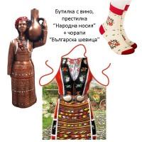 Комплект Народна носия - с престилка, бутилка вино + чорапи Шевица