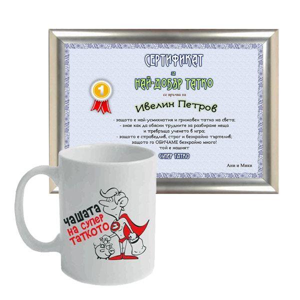 "Комплект ""Супер татко"" - сертификат + керамична чаша"