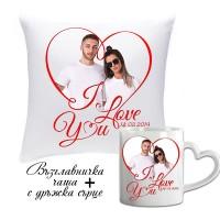 Възглавничка и чаша с дръжка сърце за Св. Валентин, с Ваша снимка