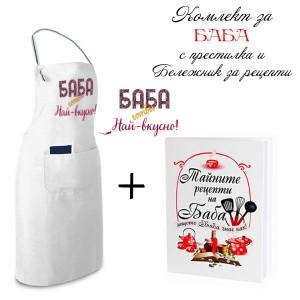 Комплект за баба с престилка и Бележник за рецепти