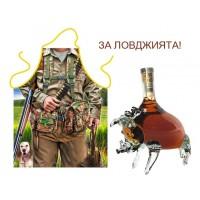 """Комплект """"За ловджията"""" - престилка + бутилка Глиган"""