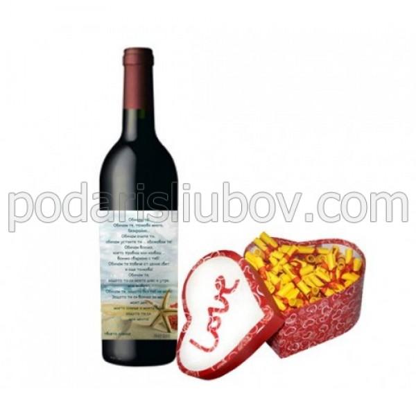 Любовно решение с вино и късмети, Обичам те, защото