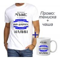 """Комплект за имен ден - Чаша + тениска """"Най-добрите мъже...."""" за Цветница"""