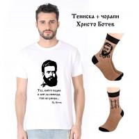 "Комплект ""Хр. Ботев"" - тениска + чорапи"