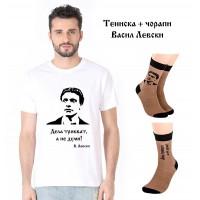 """Комплект """"В. Левски"""" - тениска + чорапи"""