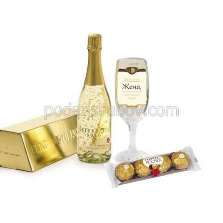 Подарък за Истинската жена за юбилей - шампанско, бонбони и чаша