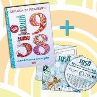 Комплект Книжка за рожденик и CD картичка с хитове от рождената 1958 година