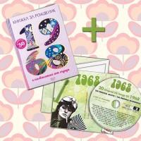 Комплект Книжка за рожденик и CD картичка с хитове от рождената 1968 година