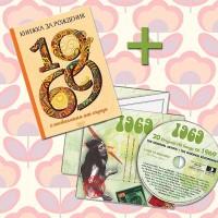 Комплект Книжка за рожденик и CD картичка с хитове от рождената 1969 година