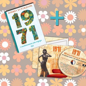 Комплект Книжка за рожденик и CD картичка с хитове от рождената 1971 г.