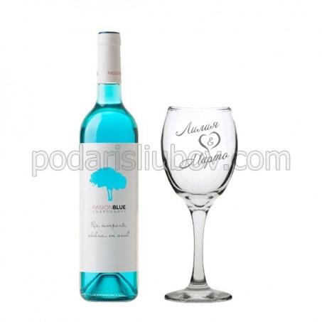 Комплект синьо вино Pasion и гравирана чаша