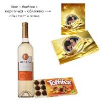 Бутилка вино и бонбони Обичам те, злато!