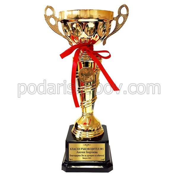 Златна купа за класен ръководител