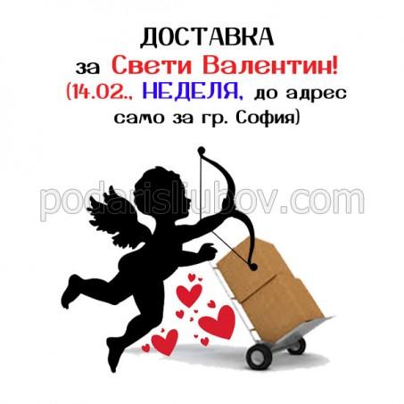 Доставка на СВЕТИ ВАЛЕНТИН в гр. София, 14.02.21, Неделя