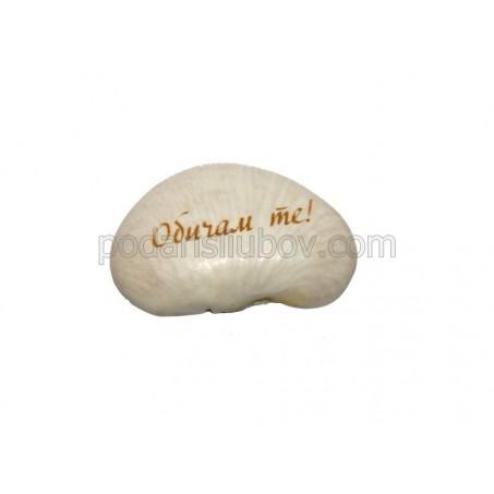 """Гравирано бобче """"Обичам те"""" в органзена торбичка"""