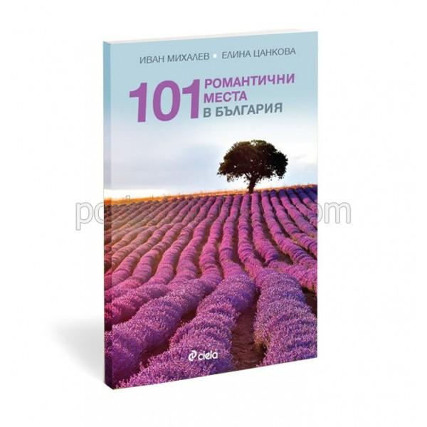 """Книга """"101 романтични места в България"""""""
