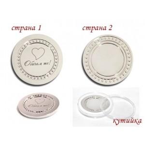 Гравирана монета с Ваш надпис в златист или сребрист цвят