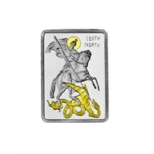 """Сребърно кюлче """"Свети Георги"""", с частично златно покритие"""