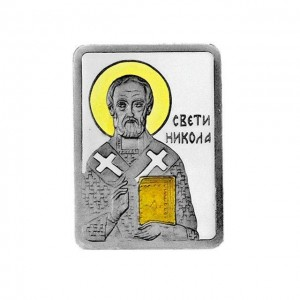"""Сребърно кюлче """"Свети Никола"""", с частично златно покритие"""