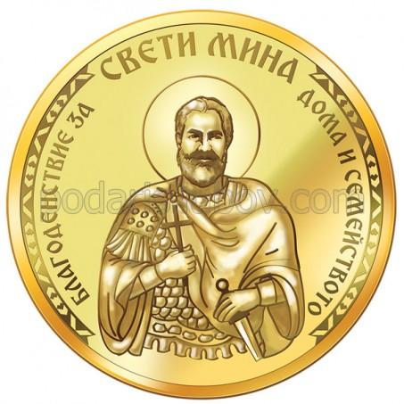 """Медал """"Свети Мина"""",  с цялостна позлата"""