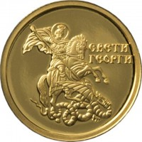 "Златен медал ""Свети Георги"""
