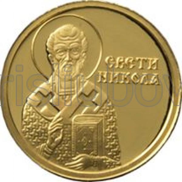 "Златен медал ""Свети Никола"""