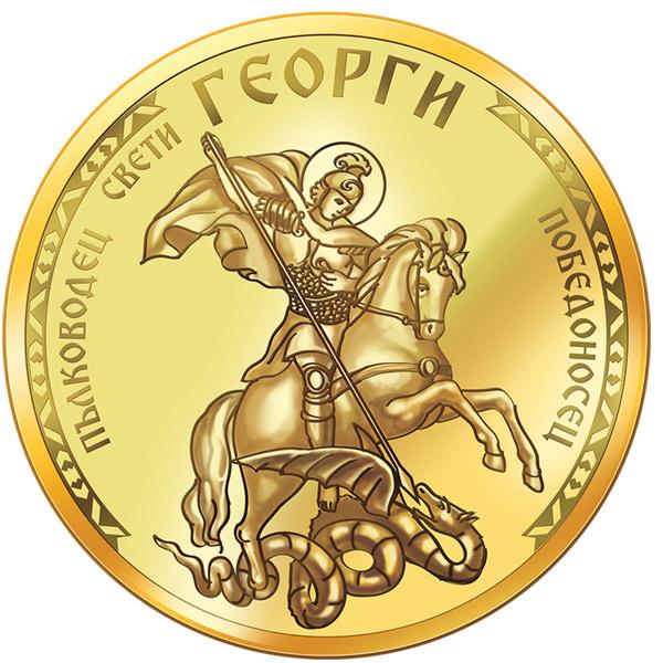 """""""Свети Георги"""" - медал с цялостна позлата"""