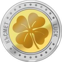 """Паричка с пожелание """"Късмет"""", с масивно златно и сребърно покритие"""