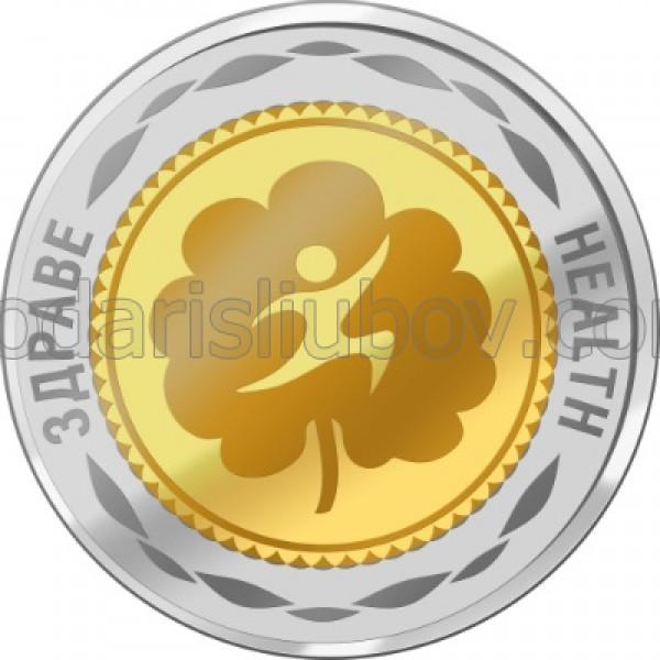 """Паричка с пожелание """"Здраве"""", с масивно златно и сребърно покритие"""