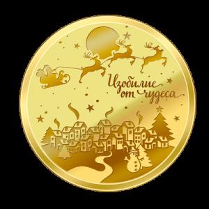 """Паричка за питката за Бъдни вечер - """"Наслука"""", със златно покритие"""