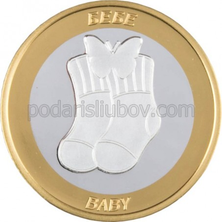 """""""Бебе"""" - сребърна паричка за късмет, с частично златно покритие"""