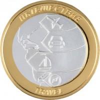 """Сребърна паричка за късмет """"Пътешествие"""", с частично златно покритие"""