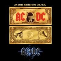 Златна банкнота AC/DC