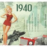 CD картичка с хитове от рождената 1940 година