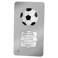 Плакет - футболна топка с Ваш текст