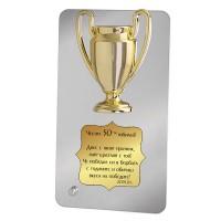 Плакет - златиста купа с персонално послание