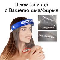 Предпазен шлем за лице с Вашето име/фирма, многократна употреба