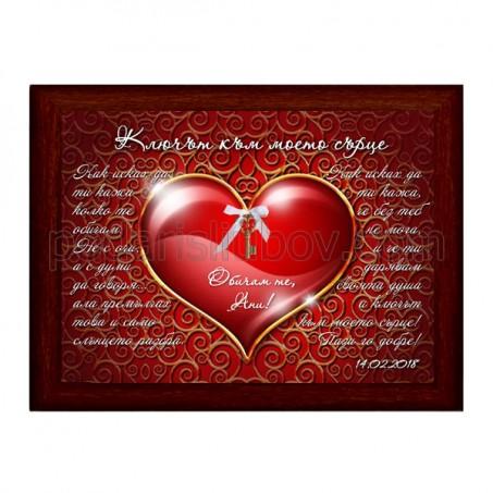 Ключът към моето сърце, в рамка 13*18