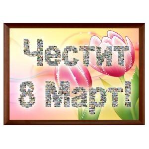 Колаж Честит 8 Март с Ваши снимки, различни размери