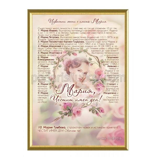 """Колаж """"Най-известните жени с името """"Мария"""", с Ваша снимка и име"""