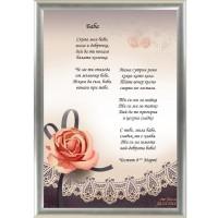 """""""Писмо за баба"""" от внучката"""