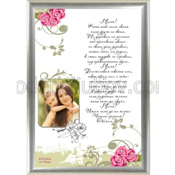 """""""Писмо за мама"""" от дъщеря (със снимка)"""