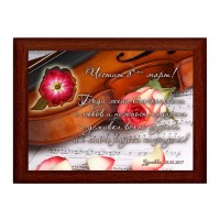 Пожелание с истинска роза за любимата жена, в рамка 13*18см