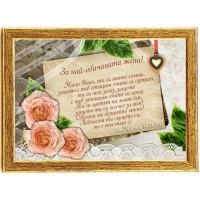 Рамка за жена с подарък - висулка сърце!
